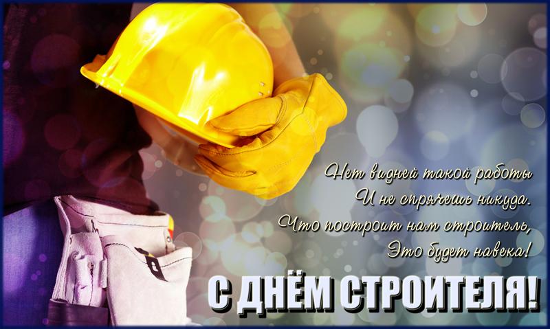 с днем строителя поздравление для коллеги будет крайняя